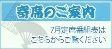大須演芸場7月定席番組表