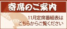 大須演芸場11月定席番組表
