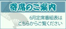大須演芸場6月定席番組表