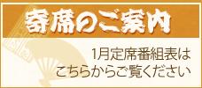 大須演芸場1月定席番組表