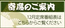 大須演芸場12月定席番組表